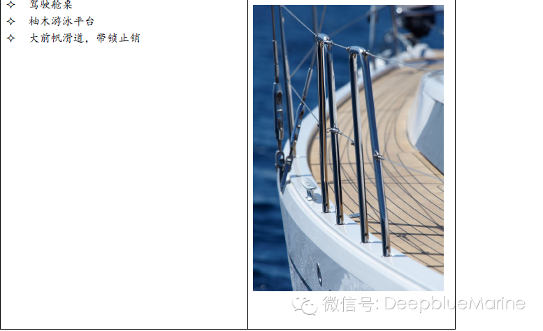 德国汉斯帆船2016尊享版配置和价格 H455 8f5eadf28c83e845b0c2a7191d43a7e7.png