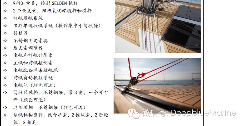 德国汉斯帆船2016尊享版配置和价格 H455 c789ccc86dc4cc684d5f486714bbd5ae.png
