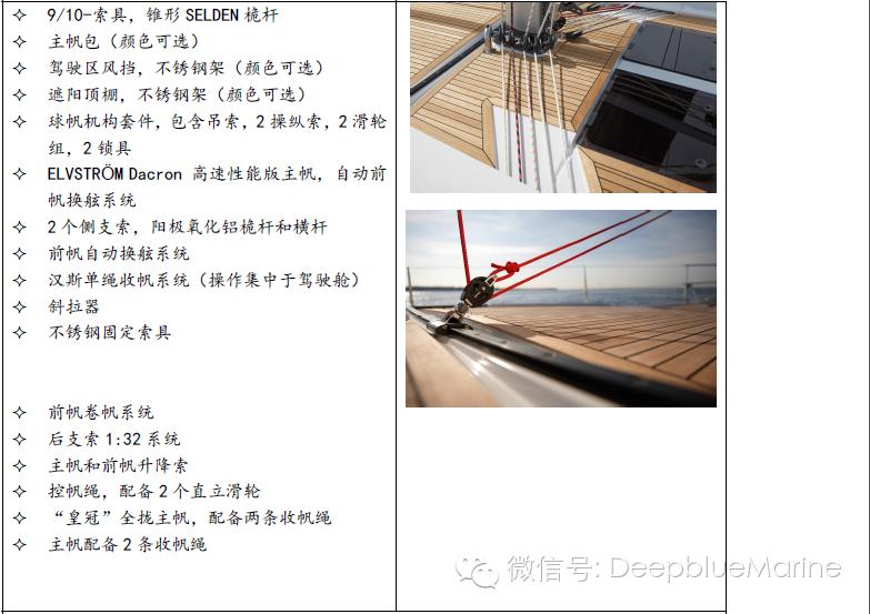 德国汉斯帆船2016尊享版配置和价格 H415 98d5c5009b1e3959516de435533c06b4.png