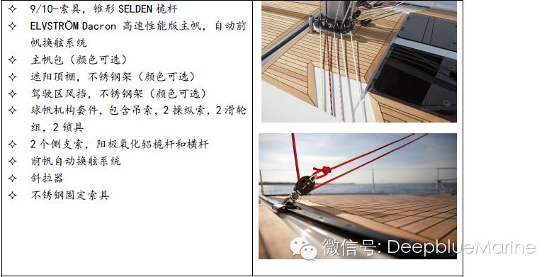 德国汉斯帆船2016尊享版配置和价格 H385 8c4782d4e89c3d791702c47fd99d56b4.png
