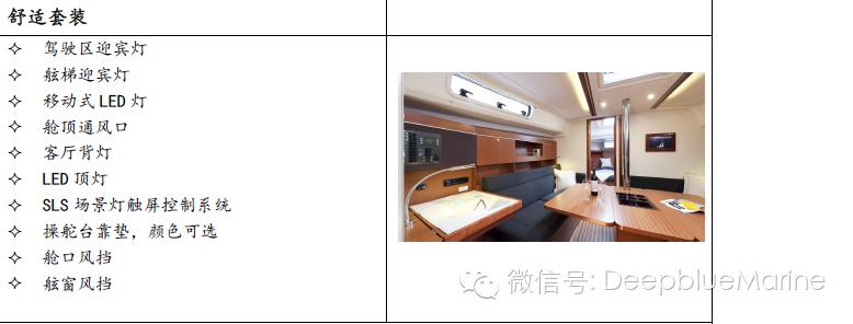 德国汉斯帆船2016尊享版配置和价格 H385 1fedf7ccf82ff6f8033e5377294efef8.png