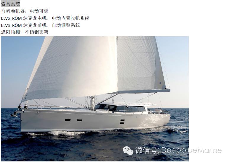 德国汉斯豪华帆船MOODY62 2016尊享版配置和价格 65375ab09d52ef9bbe3955e2e8547b9c.png