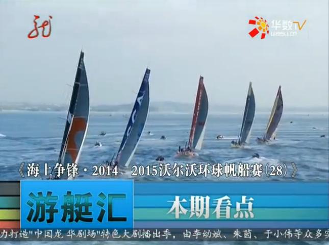 沃尔沃 视频:《游艇汇》 2014-2015沃尔沃环球帆船赛28  20150503_ 5.png