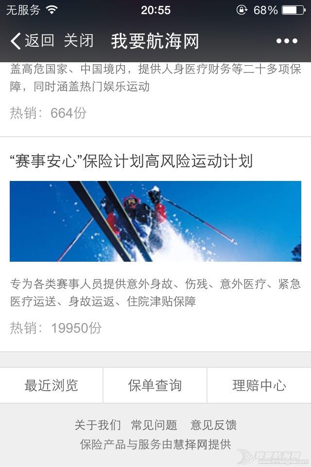 一次网上航海保险的购买实录 170541fn2s1e1re1veojo9.jpg