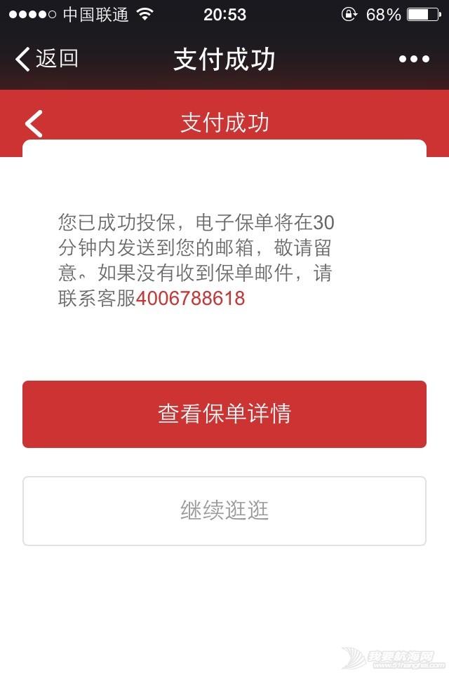 一次网上航海保险的购买实录 170846elau7tur9ev1ev5e.jpg