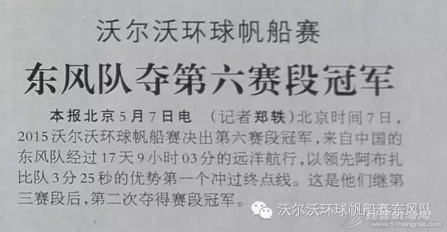 """人民日报,阿布扎比,北京晚报,中国日报,帆船运动 """"东阿大战"""",媒体说……?"""