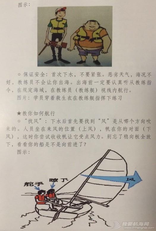 帆船,泡沫板,沃尔沃,官方网站,马拉松 久违的第一次航海(青岛春季2K帆船对抗赛-航海网帆船1队和2队) QQ20150512-8.jpg