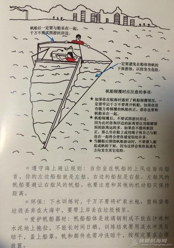 帆船,泡沫板,沃尔沃,官方网站,马拉松 久违的第一次航海(青岛春季2K帆船对抗赛-航海网帆船1队和2队) QQ20150512-10.jpg