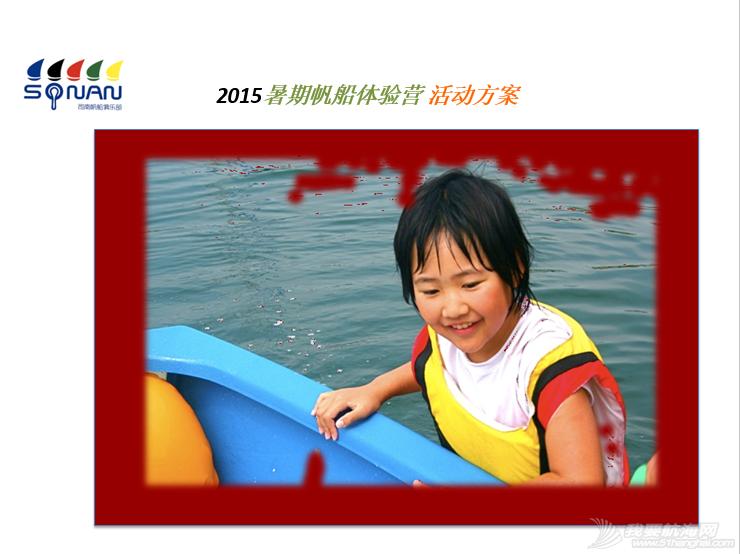 俱乐部,夏令营,青岛 2015年青岛航海夏令营之八  青岛海之帆帆船帆板运动俱乐部航海夏令营 1.png