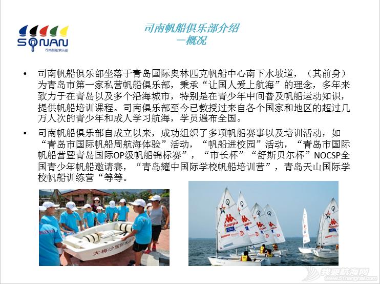 俱乐部,夏令营,青岛 2015年青岛航海夏令营之八  青岛海之帆帆船帆板运动俱乐部航海夏令营 3.png