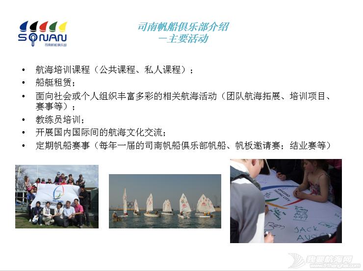 俱乐部,夏令营,青岛 2015年青岛航海夏令营之八  青岛海之帆帆船帆板运动俱乐部航海夏令营 4.png