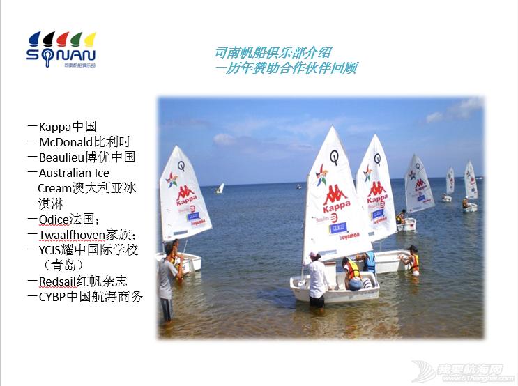 俱乐部,夏令营,青岛 2015年青岛航海夏令营之八  青岛海之帆帆船帆板运动俱乐部航海夏令营 5.png