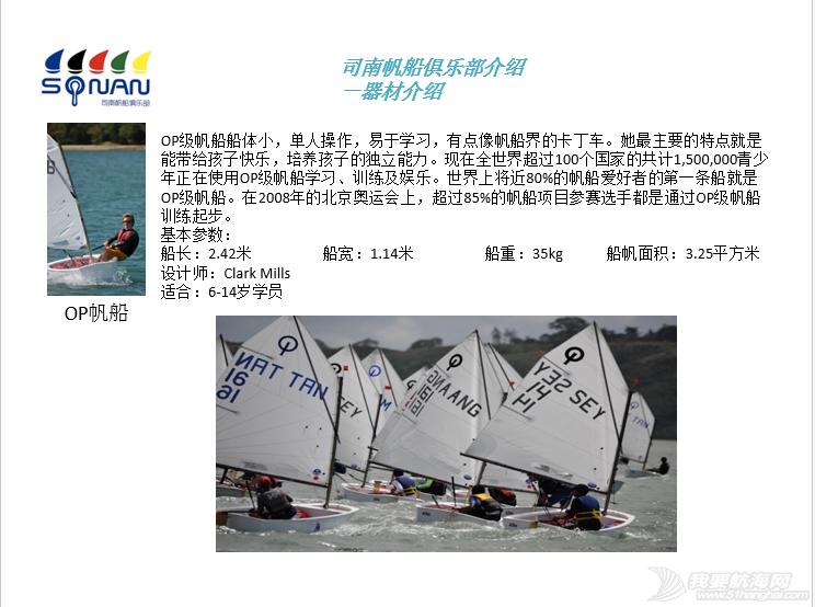 俱乐部,夏令营,青岛 2015年青岛航海夏令营之八  青岛海之帆帆船帆板运动俱乐部航海夏令营 6.png