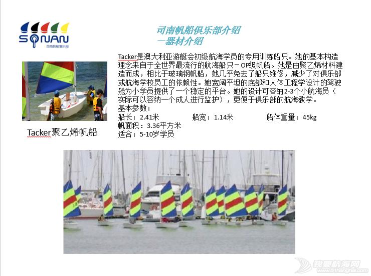 俱乐部,夏令营,青岛 2015年青岛航海夏令营之八  青岛海之帆帆船帆板运动俱乐部航海夏令营 7.png