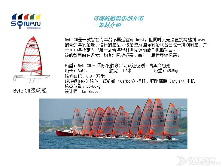 俱乐部,夏令营,青岛 2015年青岛航海夏令营之八  青岛海之帆帆船帆板运动俱乐部航海夏令营 8.png