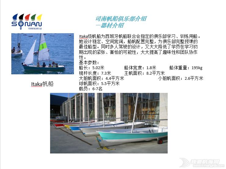 俱乐部,夏令营,青岛 2015年青岛航海夏令营之八  青岛海之帆帆船帆板运动俱乐部航海夏令营 10.png