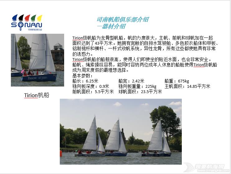 俱乐部,夏令营,青岛 2015年青岛航海夏令营之八  青岛海之帆帆船帆板运动俱乐部航海夏令营 11.png