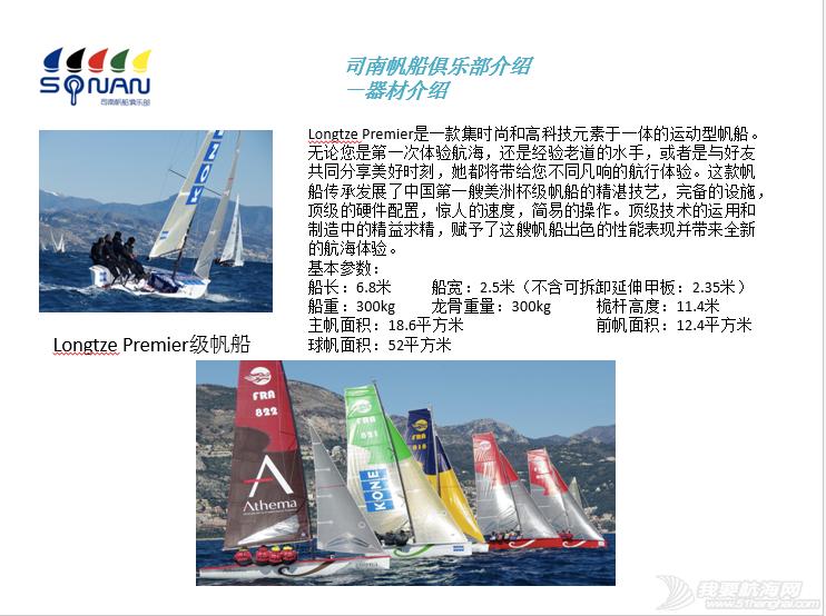 俱乐部,夏令营,青岛 2015年青岛航海夏令营之八  青岛海之帆帆船帆板运动俱乐部航海夏令营 12.png