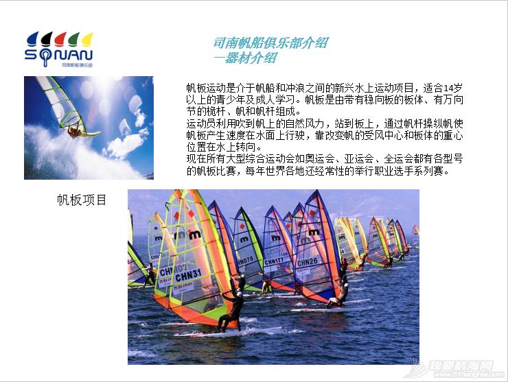 俱乐部,夏令营,青岛 2015年青岛航海夏令营之八  青岛海之帆帆船帆板运动俱乐部航海夏令营 13.png
