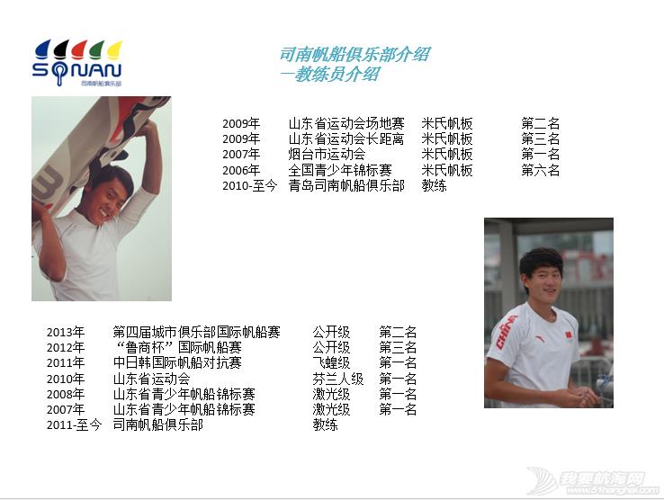 俱乐部,夏令营,青岛 2015年青岛航海夏令营之八  青岛海之帆帆船帆板运动俱乐部航海夏令营 14.png