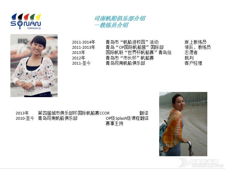 俱乐部,夏令营,青岛 2015年青岛航海夏令营之八  青岛海之帆帆船帆板运动俱乐部航海夏令营 16.png