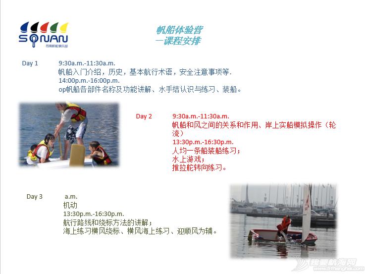 俱乐部,夏令营,青岛 2015年青岛航海夏令营之八  青岛海之帆帆船帆板运动俱乐部航海夏令营 17.png
