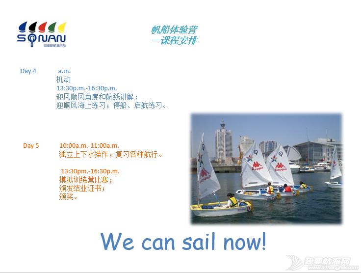 俱乐部,夏令营,青岛 2015年青岛航海夏令营之八  青岛海之帆帆船帆板运动俱乐部航海夏令营 18.png