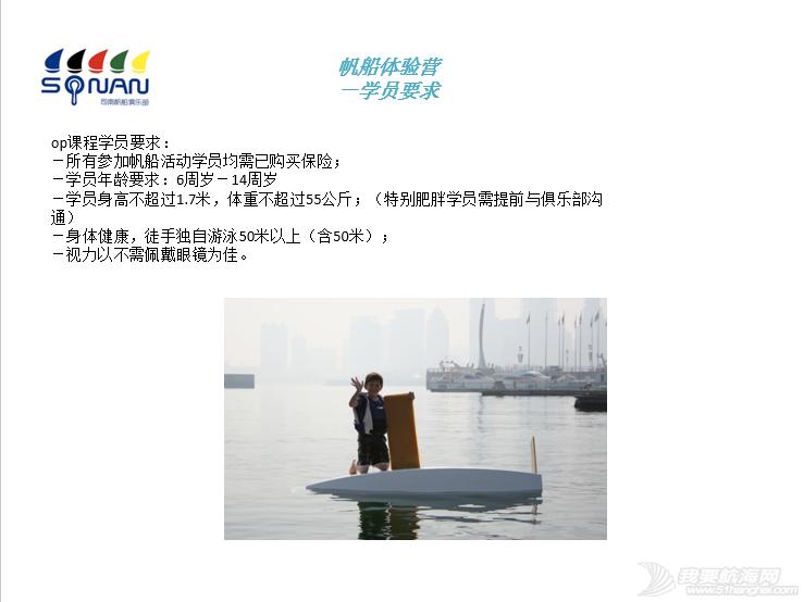 俱乐部,夏令营,青岛 2015年青岛航海夏令营之八  青岛海之帆帆船帆板运动俱乐部航海夏令营 19.png