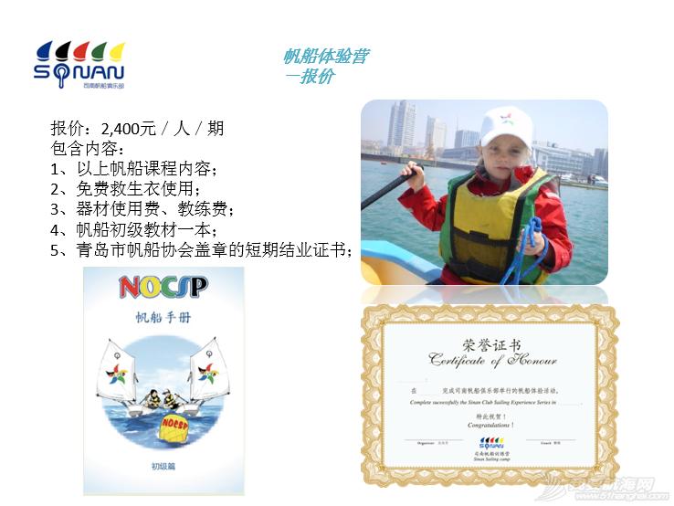俱乐部,夏令营,青岛 2015年青岛航海夏令营之八  青岛海之帆帆船帆板运动俱乐部航海夏令营 20.png