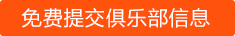 """奥运冠军,俱乐部,徐莉佳,帆船 加入""""帆船游艇俱乐部大全"""",免费收录到徐莉佳新书《跟奥运冠军学帆船》 提交俱乐部信息.jpg"""