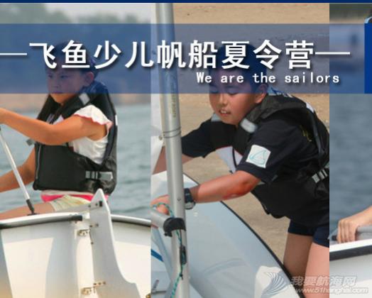 青岛飞鱼帆船俱乐部 4.png