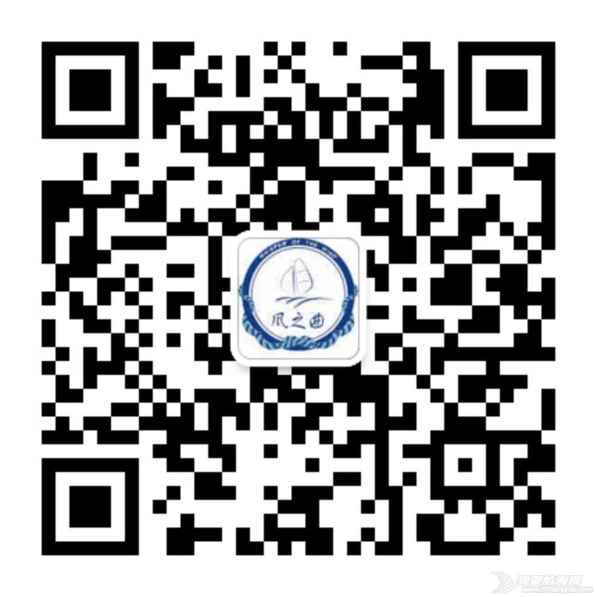 俱乐部,南京,帆船 南京风之曲帆船俱乐部 二维码微信