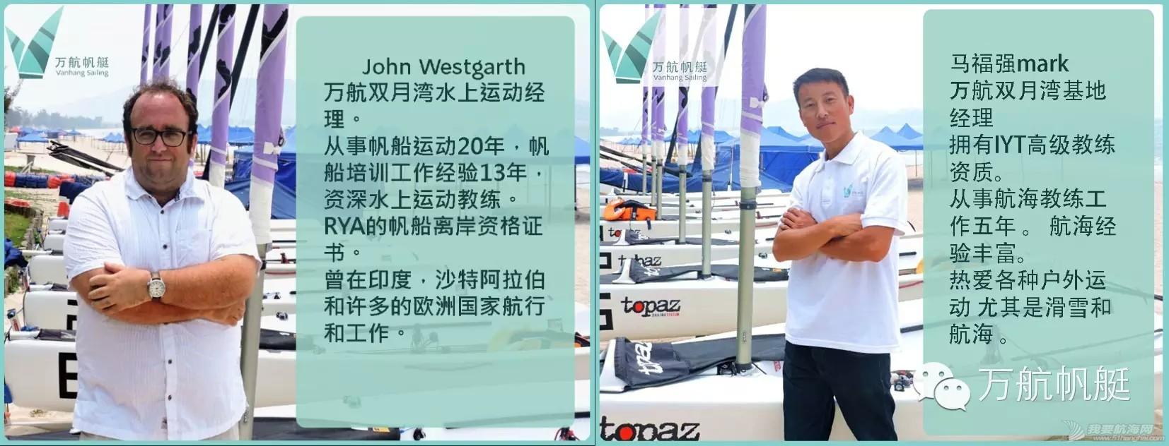 夏令营 2015年深惠航海夏令营之七   惠东海虹湾子熬航海夏令营 319432394eccd9a23fb37544b0bb75f3.jpg