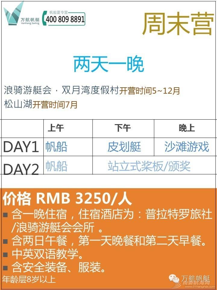 夏令营 2015年深惠航海夏令营之七   惠东海虹湾子熬航海夏令营 e778a9f77318c5efc464b792c9b01c36.jpg