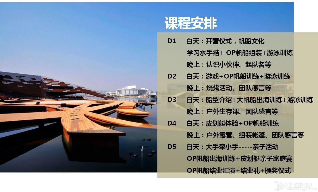 夏令营 2015年深惠航海夏令营之七   惠东海虹湾子熬航海夏令营 687afbc81d309115461024a51764342e.jpg