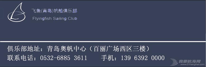 飞鱼(青岛)6天帆船夏令营—六月前报名享90%优惠 4b86e2f841bd588a64c953ec27e9c3d5.png