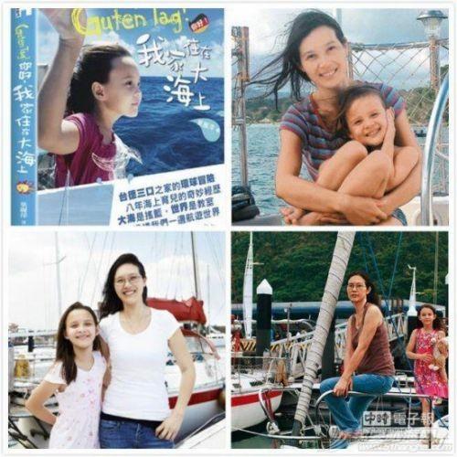我家住在大海上-台湾美女为忧郁丈夫带着2岁女儿海上漂流8年环游世界 1.jpg