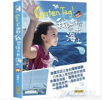 我家住在大海上-台湾美女为忧郁丈夫带着2岁女儿海上漂流8年环游世界 4.png