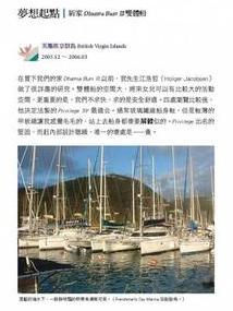 我家住在大海上-台湾美女为忧郁丈夫带着2岁女儿海上漂流8年环游世界 6.png
