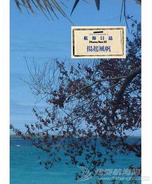 我家住在大海上-台湾美女为忧郁丈夫带着2岁女儿海上漂流8年环游世界 5.png