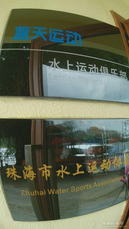 相关图片,水上运动,山东威海,珠海市,联系人 珠海市水上运动协会 QQ图片20150520163607.jpg