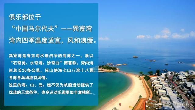 华南国际帆艇运动俱乐部/华南游艇会 8288255625195dbaac.png