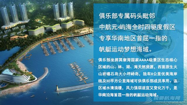 华南国际帆艇运动俱乐部/华南游艇会 42655556251a22dd7c.png
