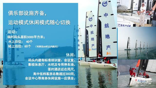 华南国际帆艇运动俱乐部/华南游艇会 33050556251a95d1dc.png