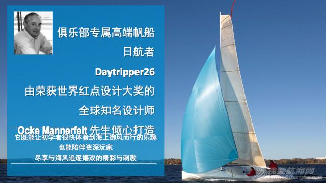 华南国际帆艇运动俱乐部/华南游艇会 17427556251af1356c.png