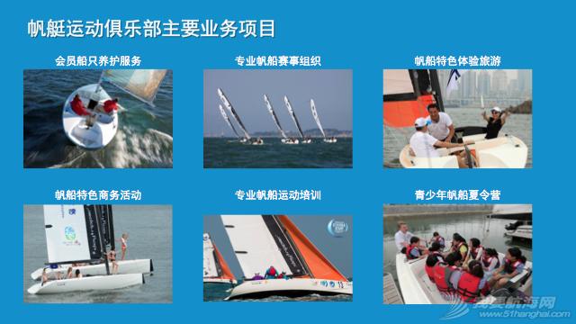 华南国际帆艇运动俱乐部/华南游艇会 51011556251b8b3db9.png