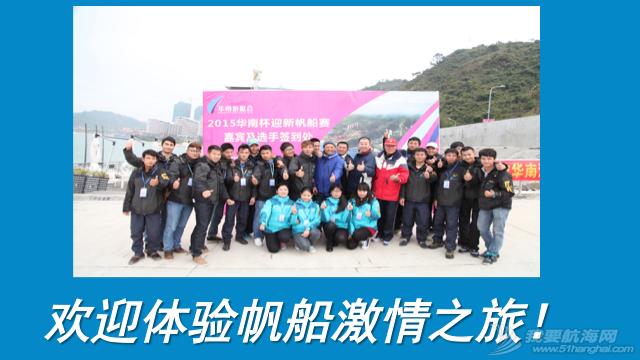 华南国际帆艇运动俱乐部/华南游艇会 96373556251bd17547.png