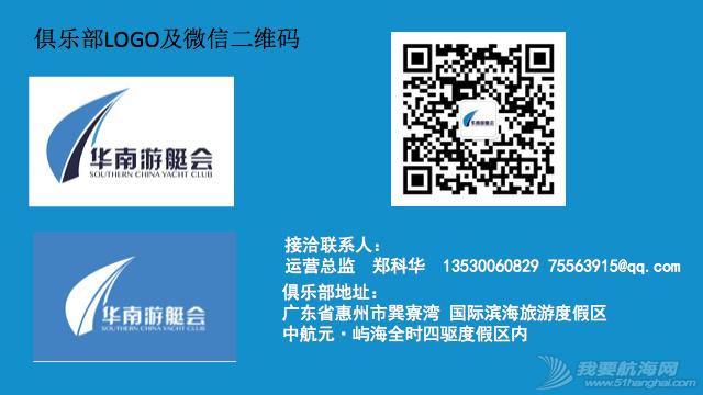 华南国际帆艇运动俱乐部/华南游艇会 7342556251c60c682.png