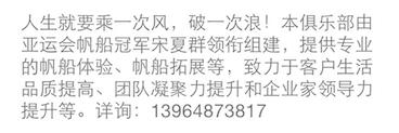 青岛市,俱乐部,联系人,帆船,澳门 青岛乘风破浪帆船俱乐部 41855556252507be71.png