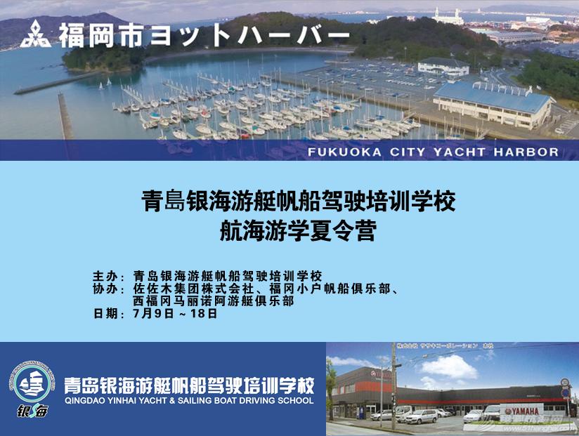 夏令营,青岛 2015年境外航海夏令营之二 泰国普吉岛安达曼航海夏令营 a0f48302e5b1bce28f1220a5fd2649d4.png